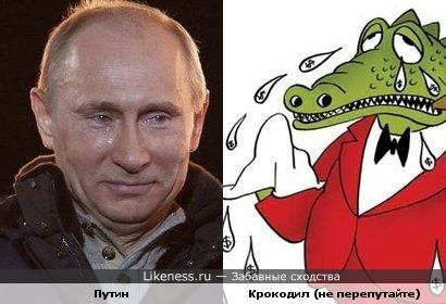 Слёзы Путина похожи на слёзы крокодила