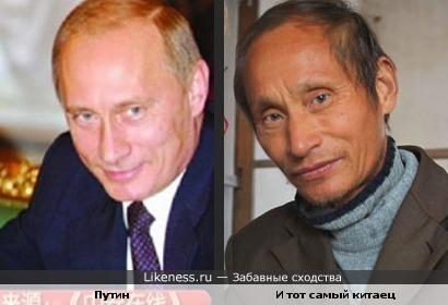 Путин и тот самый китаец (простите если баян)