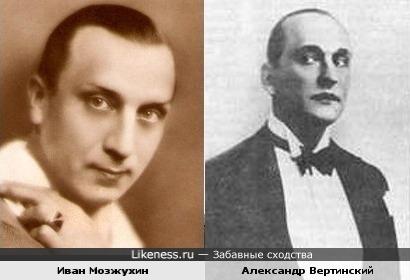 Александр Вертинский vs Иван Мозжухин