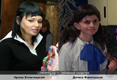 Ирэна Кильчицкая vs Дочка Фантоцция