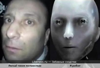 Ломай меня полностью vs Я робот