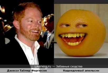 Гей и Надоедливый апельсин