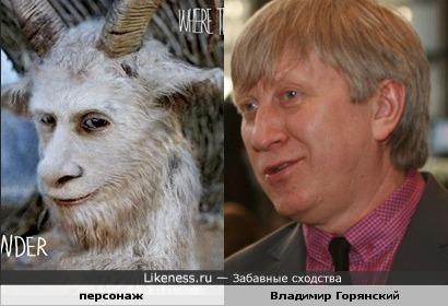 Владимир Горянский и персонаж фильма «Там, где живут чудовища»