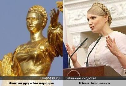 Фантан дружбы народов vs Юлия Тимошенко