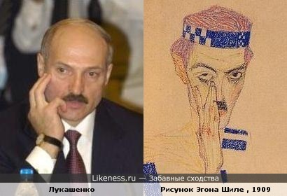 Лукашенко vs Рисунок Эгона Шиле , 1909