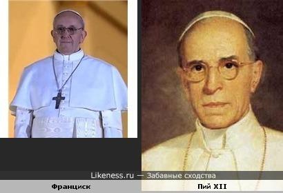 Два папы римских