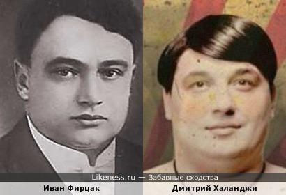 Иван Сила (оригинал и актёр)
