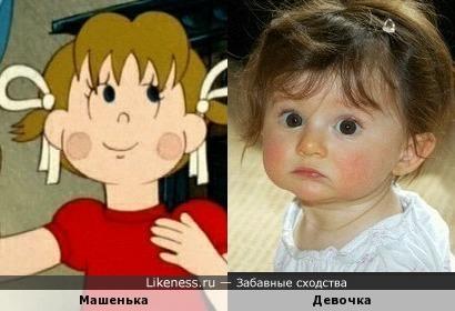 Маша vs Девочка