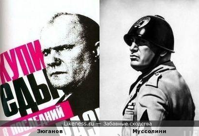 Зюганов vs Муссолини