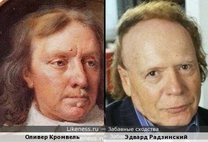 Кромвель vs Радзинский