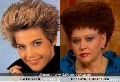 Си Си Кетч и Валентина Петренко