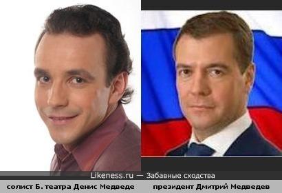 Денис Медведев похож на Дмитрия Медведева