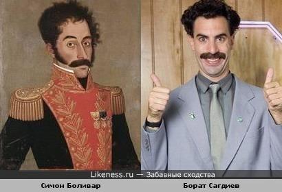 Симон Боливар похож на Бората