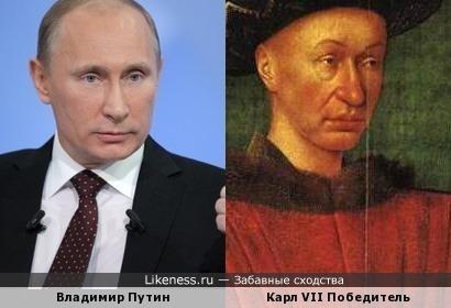 Владимир Путин - реинкарнация Карла Победителя, короля Франции