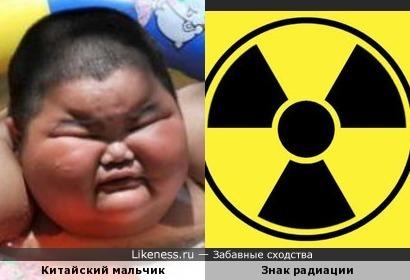 Китайский мальчик похож на знак радиации