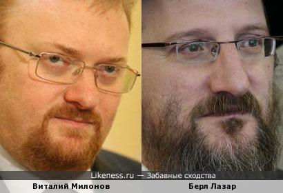 Виталий Милонов похож на главного раввина России Берла Лазара