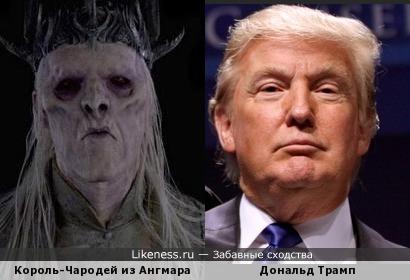 Дональд Трамп похож на Короля-Чародея из Властелина Колец