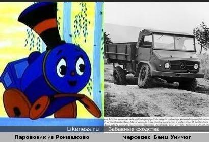 Паровозик из Ромашково похож на Мерседес-Бенц Унимог