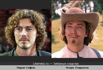 Марат Сафин похож на Игоря Старыгина