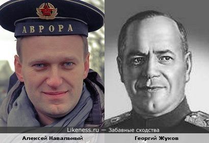 Навальный похож на маршала Жукова
