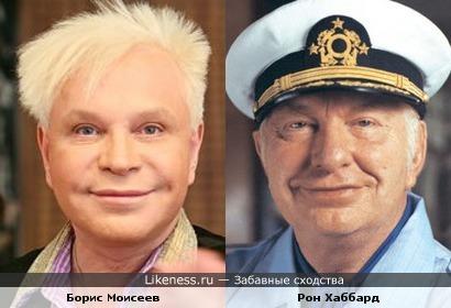 Борис Моисеев похож на Рона Хаббарда