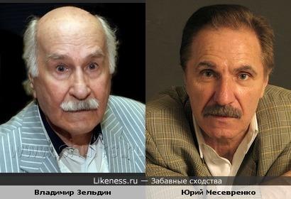 Юрий Месевренко похож на Владимира Зельдина