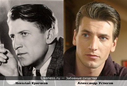 Николай Крючков и Александр Устюгов