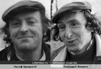 Иосиф Бродский и Геннадий Ялович на этих фото немного похожи