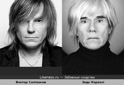 Энди Уорхол и Виктор Салтыков
