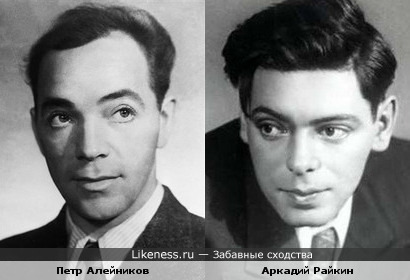 Петр Алейников и Аркадий Райкин на этих фото чем-то немного похожи