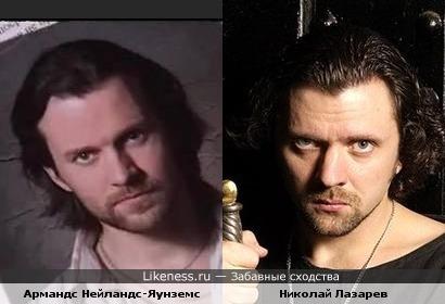 Армандс Нейландс-Яунземс и Николай Лазарев