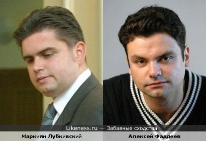Маркиян Лубкивский и Алексей Фаддеев немного похожи
