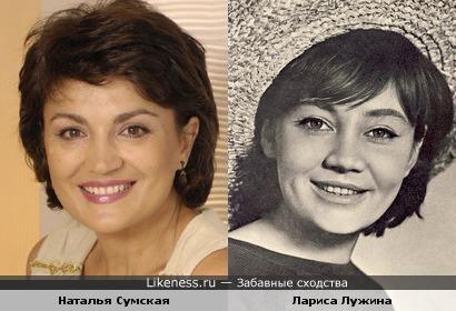 Наталья Сумская и Лариса Лужина