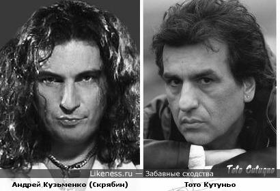 Андрей Кузьменко (Скрябин) и Тото Кутуньо