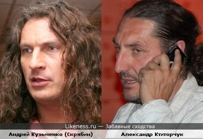 Андрей Кузьменко (Скрябин) и Александр Ктиторчук