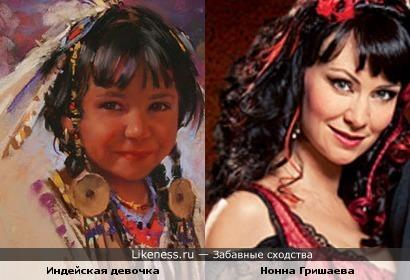 Индейская девочка и Нонна Гришаева немного похожи
