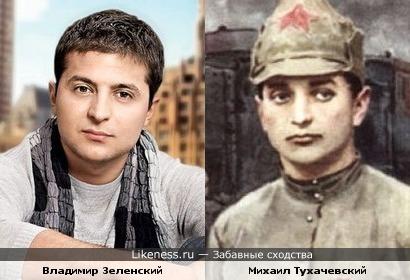 Владимир Зеленский и Михаил Тухачевский