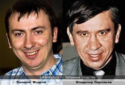 Валерий Жидков и Владимир Пермяков