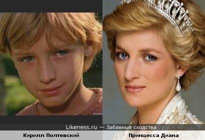 Кирилл Полтевский и принцесса Диана