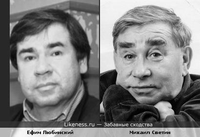 Ефим Любинский и Михаил Светин