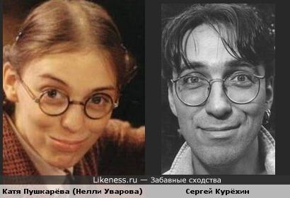 Катя Пушкарёва и Сергей Курёхин