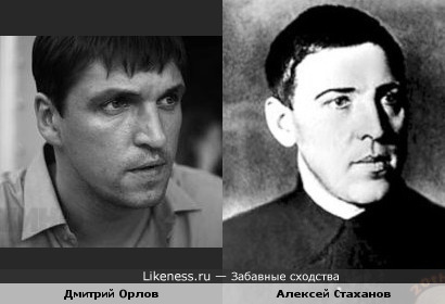 Неожиданно обнаружила, что Дмитрий Орлов похож на Стаханова :)