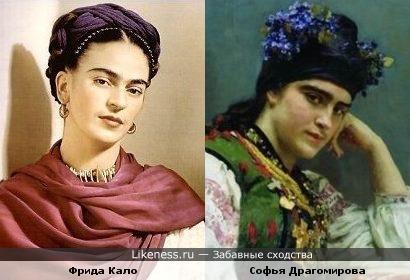 Фрида Кало и портрет Софьи Михайловны Драгомировой работы И. П. Репина (1889)