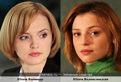 Юлия Вайшнур и Юлия Вознесенская: их две, а мне всегда казалось, что одна))