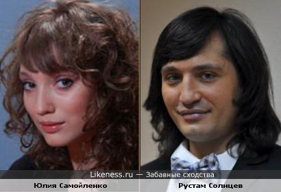 Юлия Самойленко и Рустам Солнцев