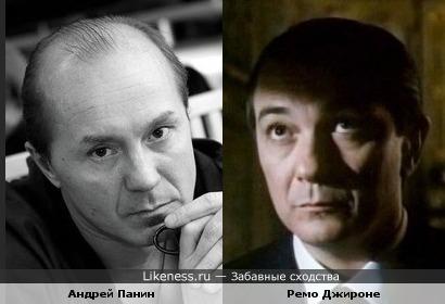 Андрей Панин и Ремо Джироне