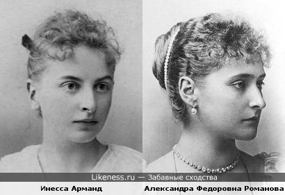 Инесса Арманд и Александра Федоровна Романова (супруга Николая II) мне кажутся немного похожими