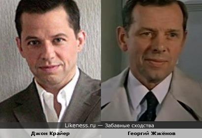 Джон Крайер и Георгий Жжёнов