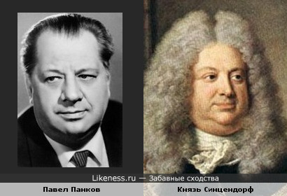 Павел Панков и портрет князя Синцендорфа (1712) работы Риго Гиацинта