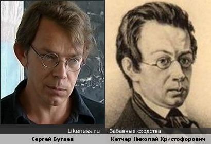 Сергей Бугаев и Кетчер Николай Христофорович